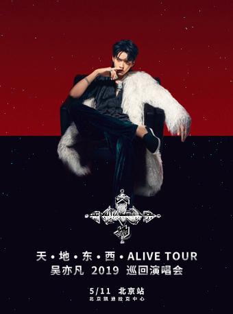 天地东西ALIVETOUR吴亦凡2019巡回演唱会北京站