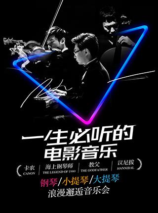 一生必听的电影音乐—《卡农》《海上钢琴师》《教父》《汉尼拔》钢琴小提琴大提琴浪漫邂逅音乐会