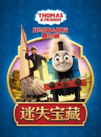 正版授权舞台剧《托马斯朋友—迷失宝藏》
