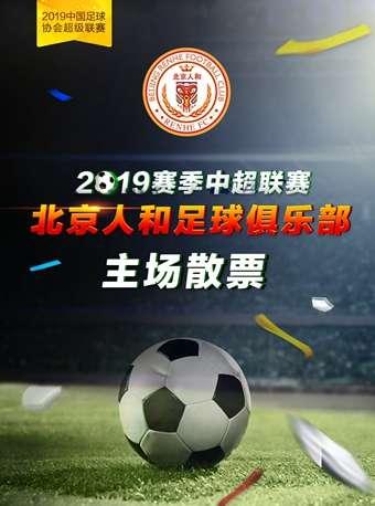 2019中国足球超级联赛 北京人和主场比赛【比赛前三天出票】