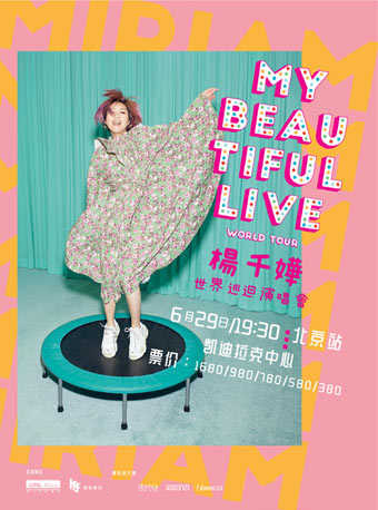 2019杨千嬅MY BEAUTIFUL LIVE(美丽人生)北京演唱会