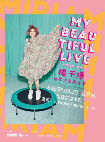2019楊千嬅MY BEAUTIFUL LIVE(美麗人生)北京演唱會