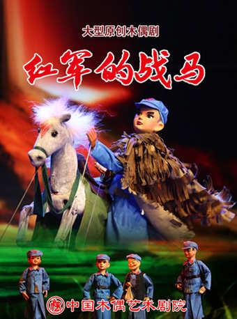 大型原創木偶劇《紅軍的戰馬》