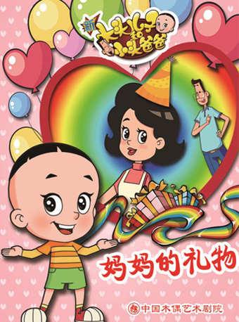 大型卡通舞臺劇《新大頭兒子和小頭爸爸之媽媽的禮物》