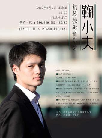 鞠小夫鋼琴獨奏音樂會