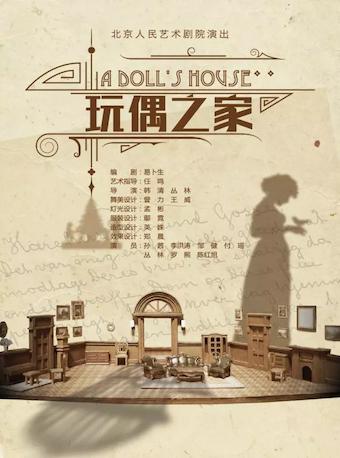 北京人民藝術劇院話劇《玩偶之家》