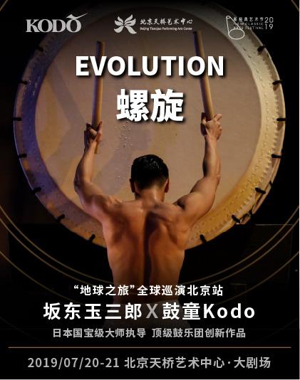 坂东玉三郎执导鼓童创新作品之大成《螺旋》