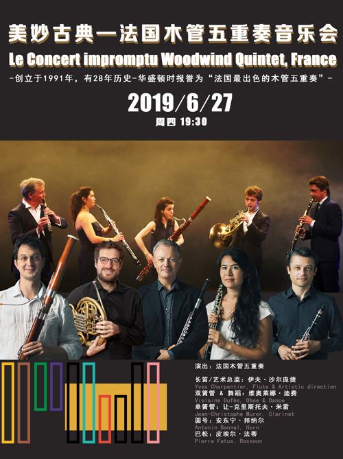 美妙古典—法國木管五重奏音樂會