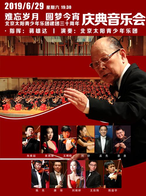 難忘歲月圓夢今宵—北京太陽青少年樂團建團三十周年慶典音樂會