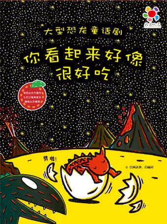 大型恐龙主题实景童话剧《你看起来好像很好吃》