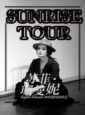 Sunrise Tour 苏菲珊曼妮2019巡回演唱会北京站