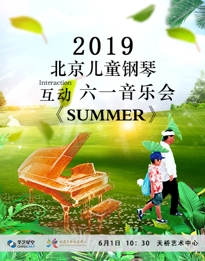 六一亲子动画视听钢琴音乐会《SUMMER》