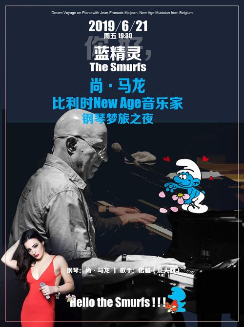 你好,藍精靈—比利時NewAge音樂家尚馬龍鋼琴夢旅之夜