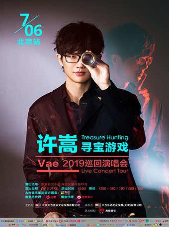 """许嵩2019""""寻宝游戏""""演唱会—北京站"""