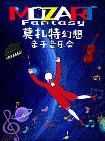 莫扎特幻想—端午节亲子音乐会