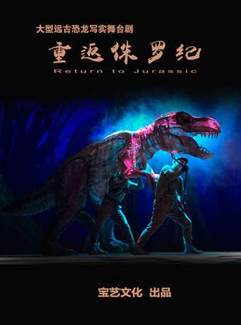 大型远古恐龙写实舞台剧《重返侏罗纪》