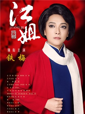 重庆川剧院川剧《江姐》