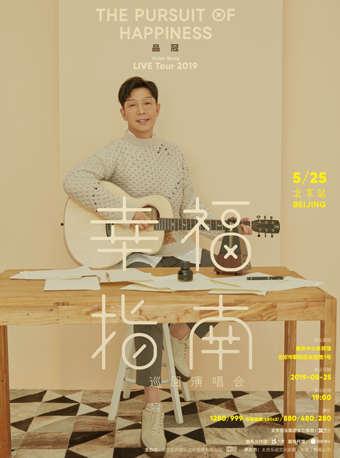 品冠2019『幸福指南』巡回演唱会—北京站
