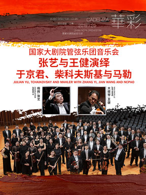 国家大剧院管弦乐团音乐会:张艺与王健演绎于京君、柴可夫斯基与马勒