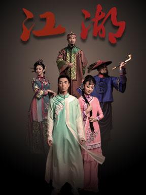 武汉歌舞剧院原创舞剧《江湖》