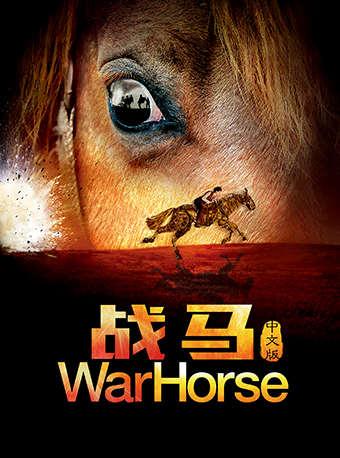 中國國家話劇院出品演出《戰馬》