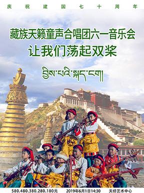 藏族天籁童声合唱团六一音乐会《让我们荡起双桨》