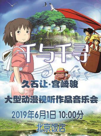 六一特别版《千与千寻—久石让宫崎骏大型动漫视听作品音乐会》