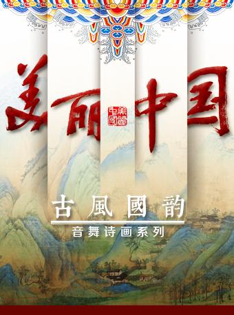 音舞诗画系列《美丽中国》