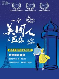 音乐剧一个美国人在巴黎订票_百老汇音乐剧一个美国人在巴黎门票_首都票务网