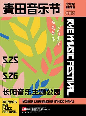 2019麦田音乐节 【周杰伦/蔡依林领衔】
