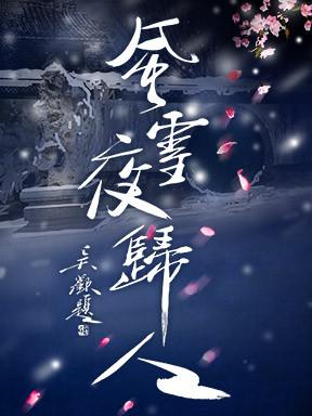 國家大劇院制作話劇《風雪夜歸人》