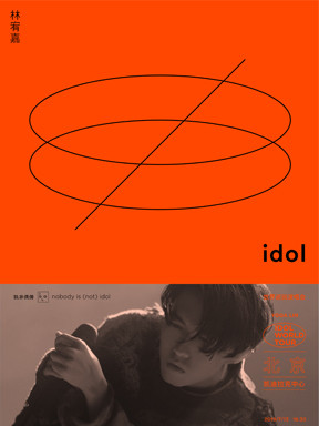 林宥嘉IDOL偶像巡回演唱会2019北京站