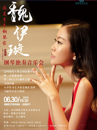 旅美青年钢琴家魏伊璇钢琴独奏金沙国际娱乐场