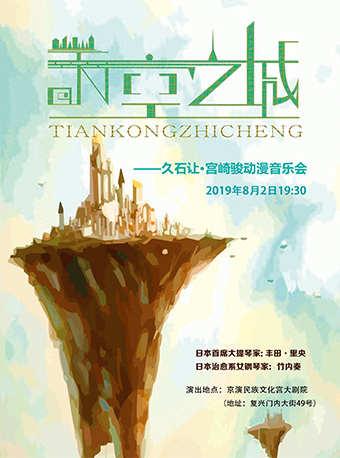 《天空之城—久石让宫崎骏动漫视听金沙国际娱乐场》