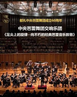 足尖上的旋律向不朽的经典芭蕾音乐致敬音乐会门票_首都票务网