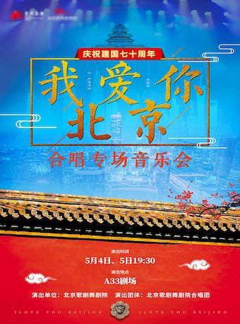 我爱你北京合唱专场音乐会门票_首都票务网