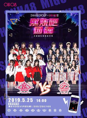 SNH48演唱会订票_SNH48北京演唱会门票_首都票务网