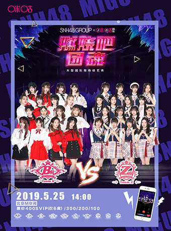 SNH48GROUPX咪咕音乐燃烧吧团魂团队现场综艺秀—北京站