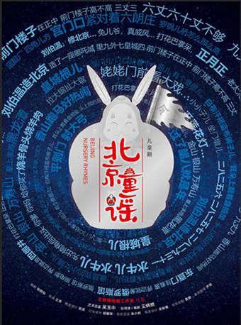北京儿艺儿童剧《北京童谣》