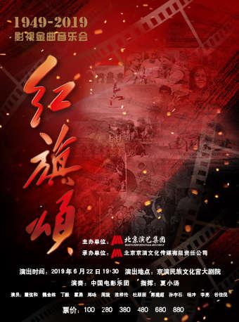 《红旗颂》影视金曲金沙国际娱乐场