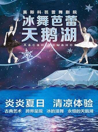 俄羅斯莫斯科芭蕾舞劇院冰舞芭蕾《天鵝湖》