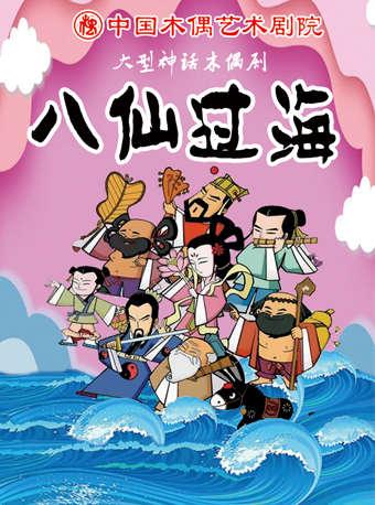 大型神话木偶剧《八仙过海》
