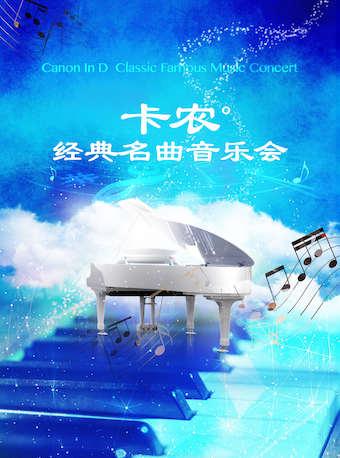 卡农—经典名曲音乐会