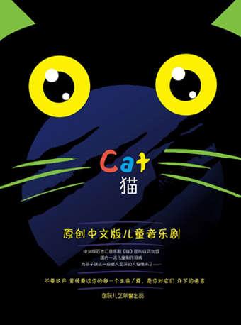 儿童音乐剧猫订票_原创中文版儿童音乐剧猫门票_首都票务网