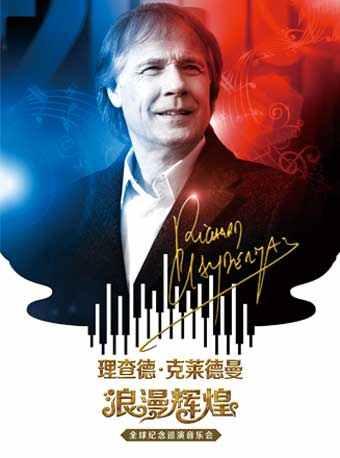 浪漫辉煌—理查德克莱德曼2020北京新年新春音乐会