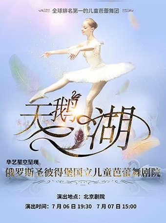 俄罗斯圣彼得堡国立儿童芭蕾舞剧院《天鹅湖》