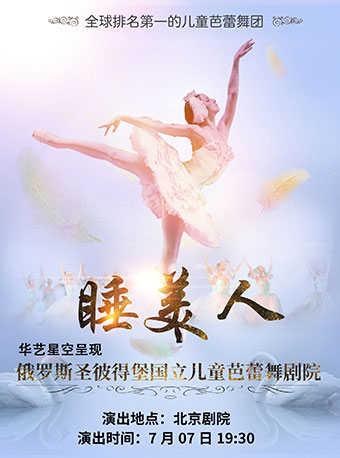 俄罗斯圣彼得堡国立儿童芭蕾舞剧院《睡美人》