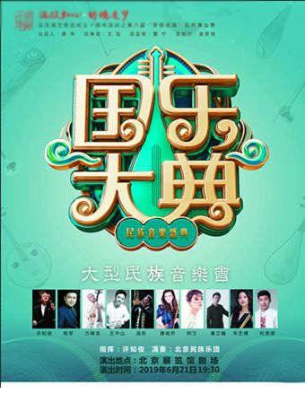 北京民族乐团《国乐大典》大型民族金沙国际娱乐场