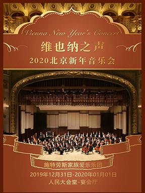 维也纳之声2020北京新年音乐会门票_首都票务网