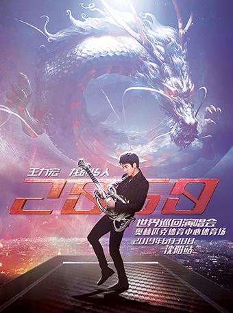 """王力宏""""龙的传人2060""""世界巡回演唱会-沈阳站"""